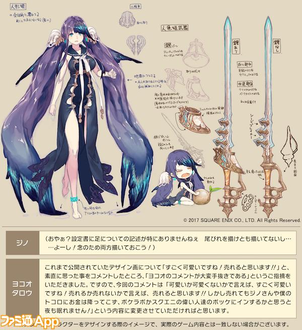 ㈫ジノ氏が制作する人魚姫のデザイン画を初公開!