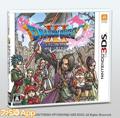 DQXI_3DS
