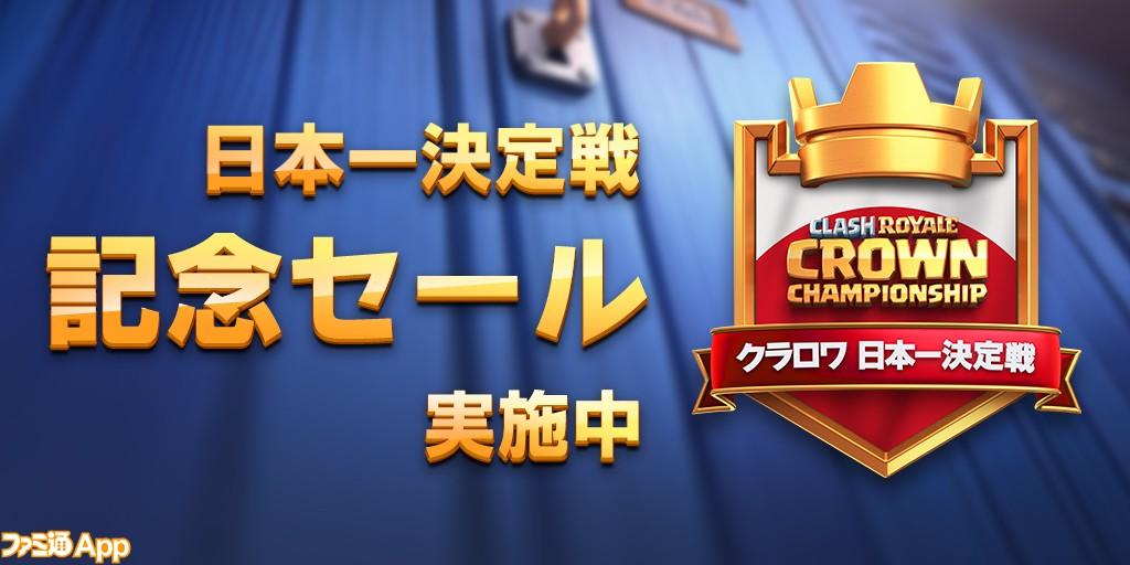 Twitter-NihonIchiKettei-1024x512