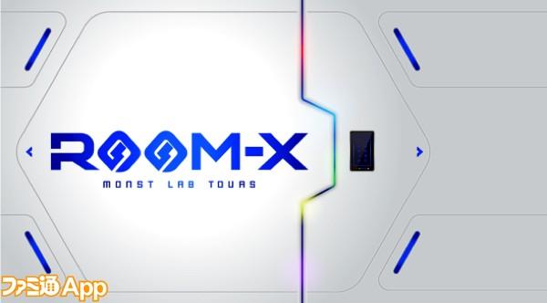XFLAGPARK2017_roomx