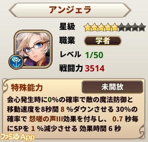 ルナプリ_キャラまとめ_00