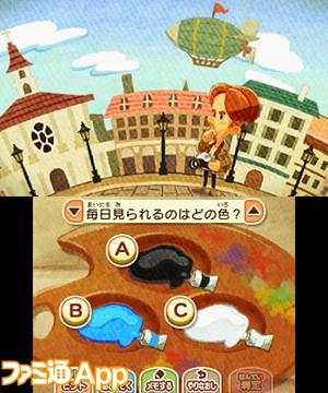 ナゾ③_3DS