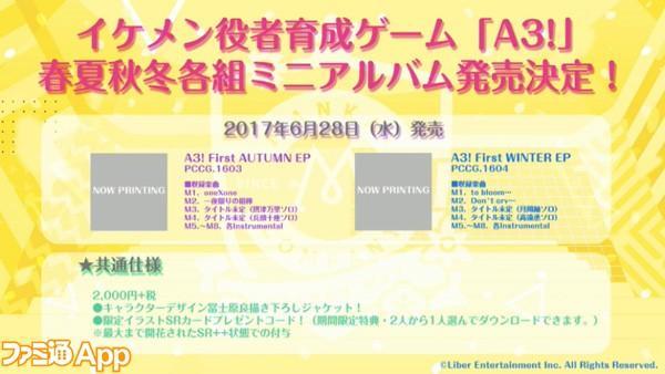 A3生放送-6
