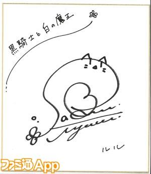 佐倉さんサイン色紙