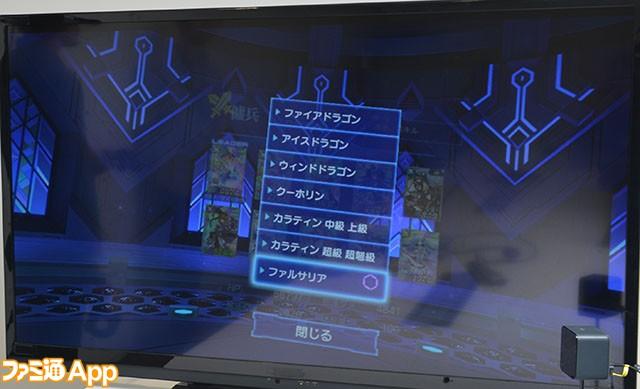 デッキ編成2
