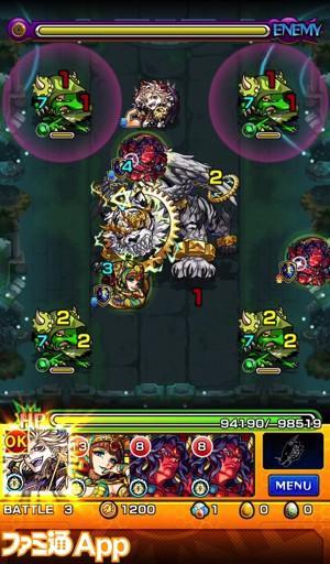 ステージ3_深遠なる神獣の聖所
