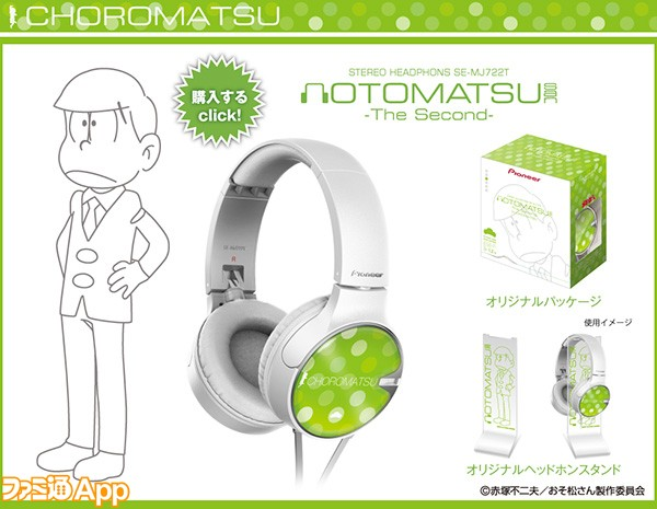 choromatsu_0508