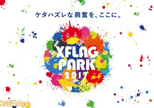 XFLAGPARK2017_キービジュアル