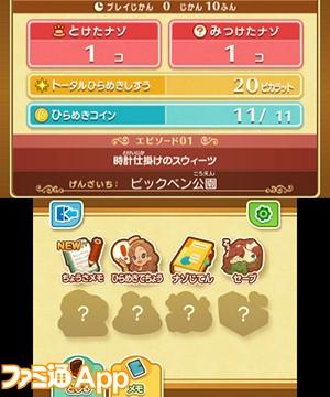 かばんメニュー_3DS
