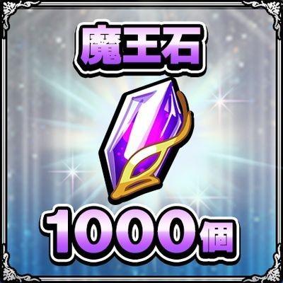 魔王石1000個