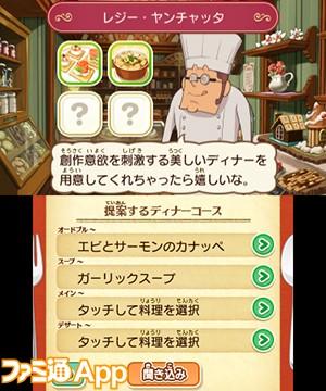 理想のディナー_料理を選ぶ2_3DS