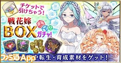 gacha_banner_box_02_20170531