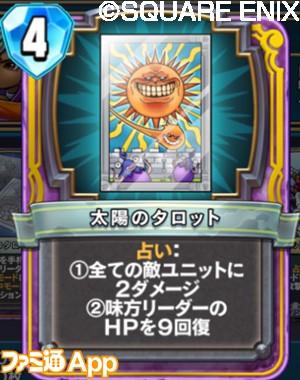 太陽のタロット