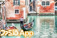 07_LMJ_world_Italy