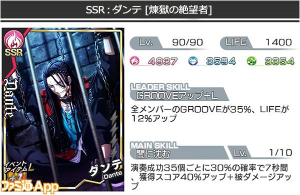 11_card_dante