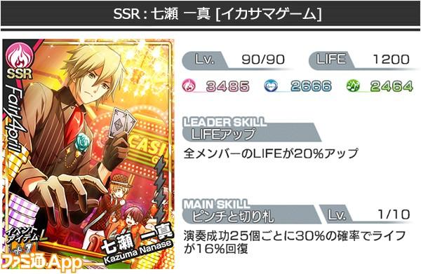 13_card_kazuma