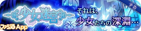 【予告】大型アップデート第一弾「少女迷宮」