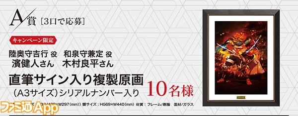 1706_katsugeki_touken_prize01