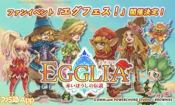 EGGLIA_リリーストップ画像