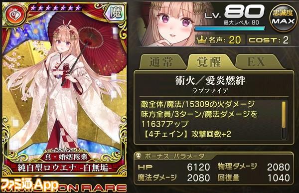 乖離性MA_純白型ロウエナ -白無垢-歌姫