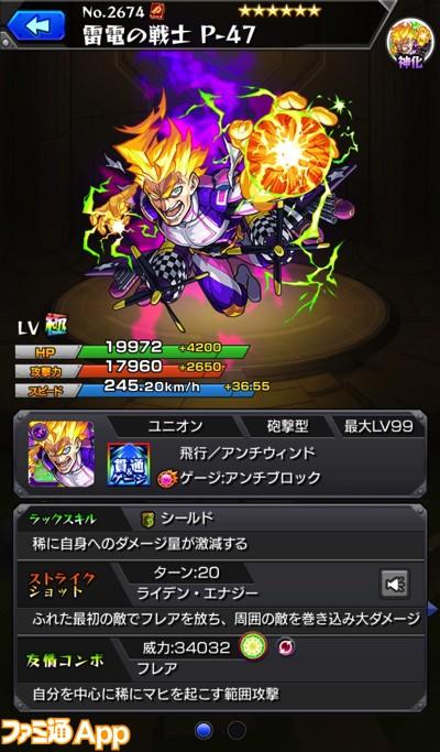 P47(神化)