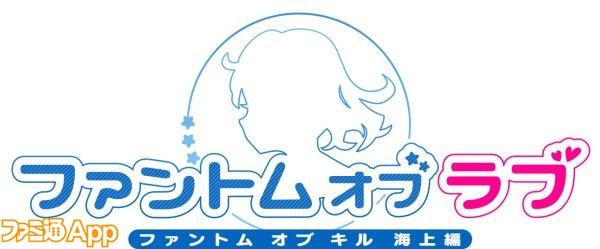 02_【海上編】プロジェクトロゴ《7月》
