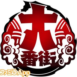 十八番街_logo_1200px