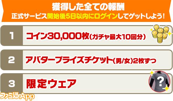 みんゴル_reward_all