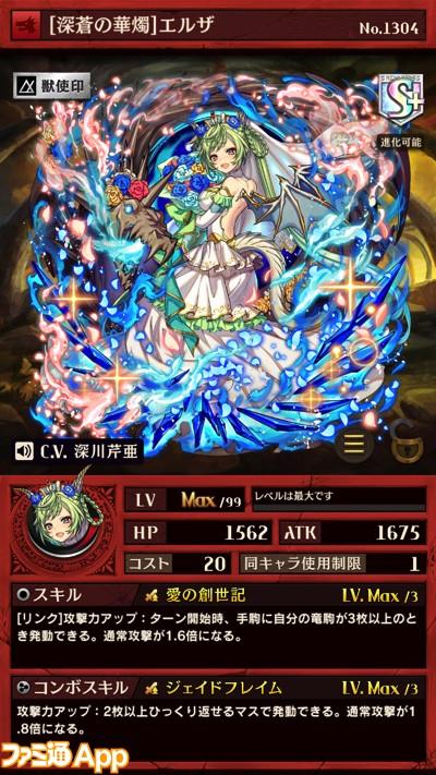 エルザ(闘化)