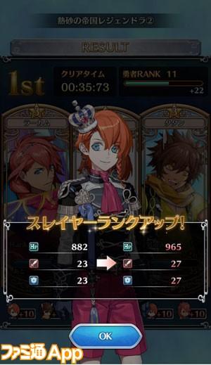 オトメ勇者_システム追加_02