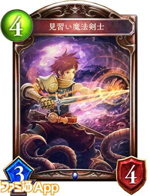 03_0_見習い魔法剣士_進化前