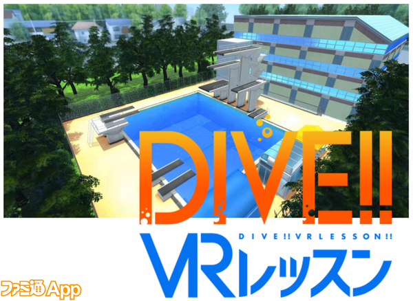 DIVE_トップ
