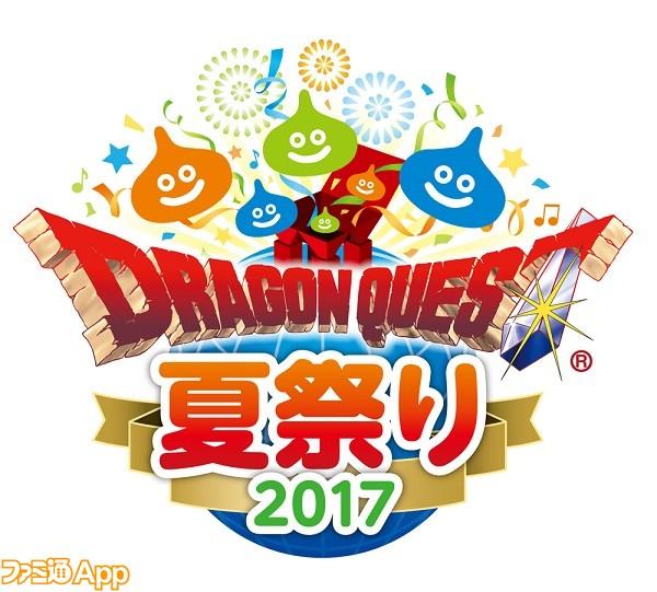 DQmatsuri2017_logo600