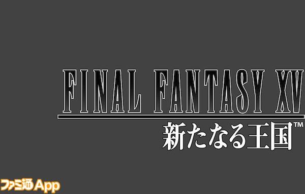 FFXV_Japanese_Logo_Rev2