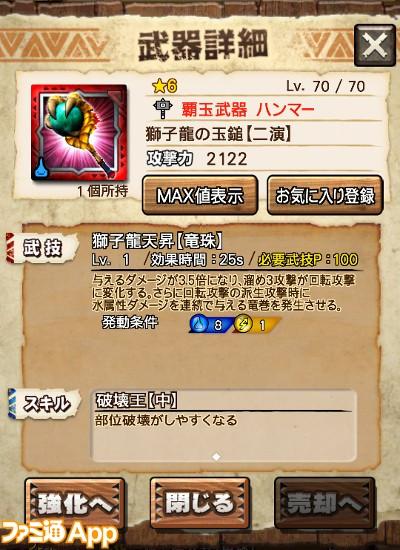 獅子龍の玉槌【二演】