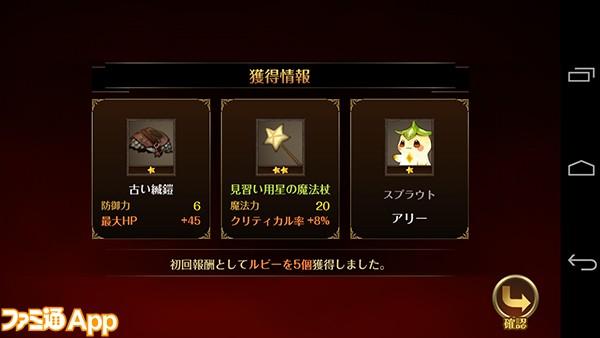 セブンナイツがっしー01-04