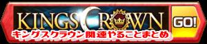 banner_kings2