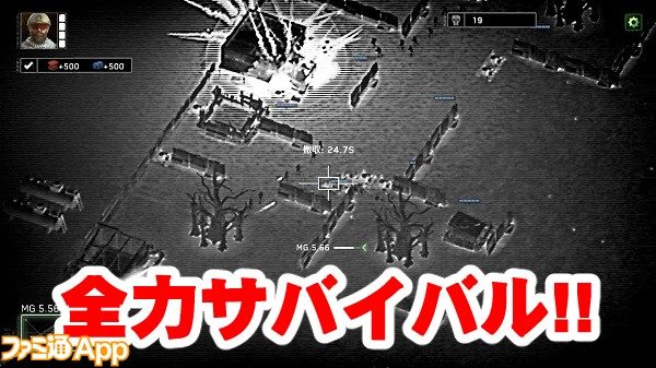 zombiegunshipsurvival13.jpg書き込み
