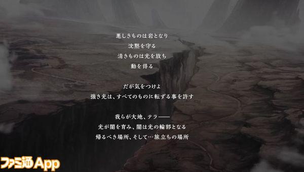 テラ2ストーリー