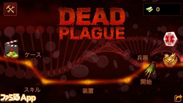 deadplague01