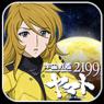 宇宙戦艦ヤマト 2199 ~最後の希望365~