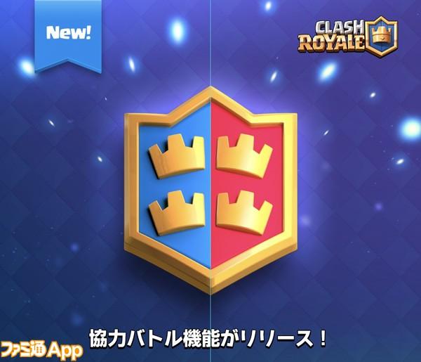 cr_協力バトル_01