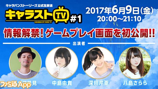 01_キャラストTV告知