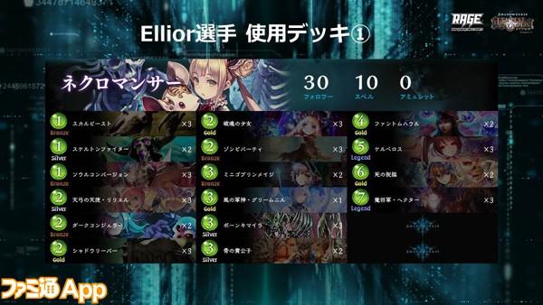ellior01