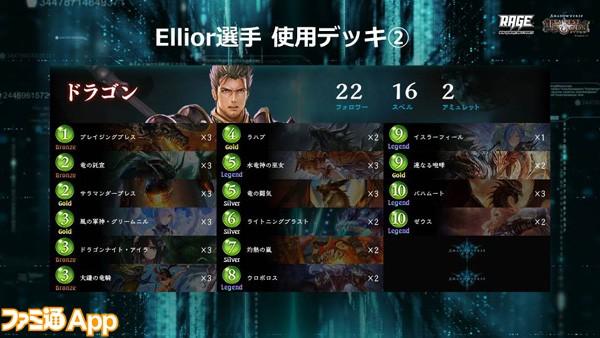 ellior2