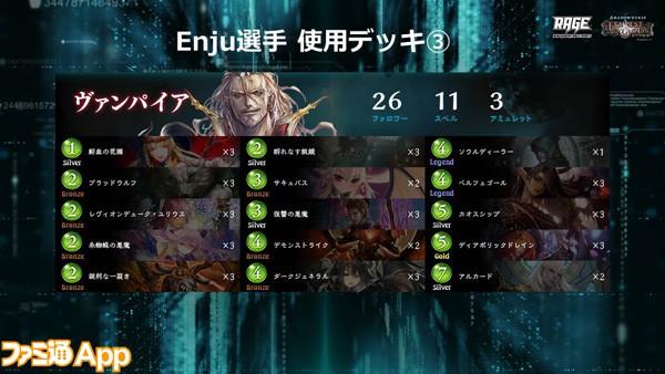 enju3