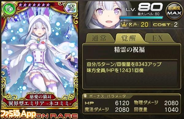 乖離性MA_異界型エミリア -ネコミミ-歌姫