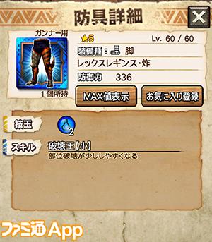 レックスレギンス・炸(ガンナー・男)
