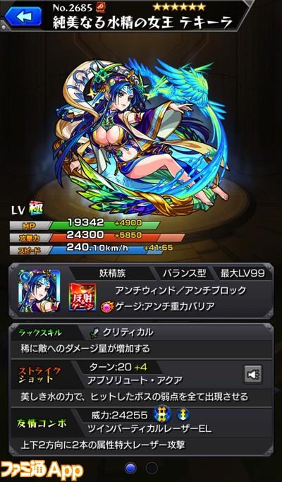 ステ_テキーラ(獣神化)