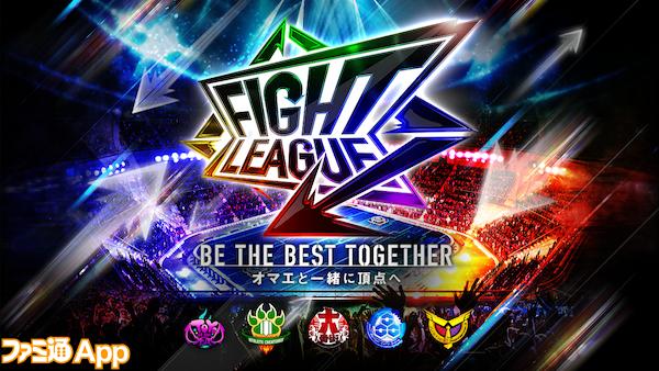 fightleague_KV_1200-675